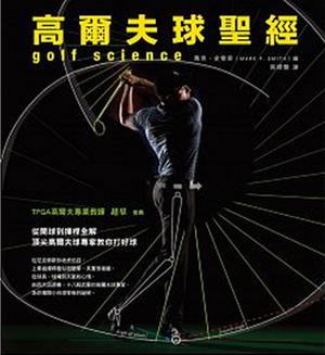 golf_science3