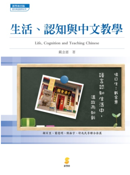 life-cognition-and-teaching-chinese