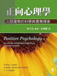 positive-psychology_front-cover
